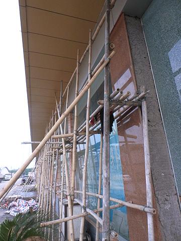 竹足場 ショ-ルームを改装中で 外部には 竹足場 がその大部分は単管足場に変わっ... 再度 中